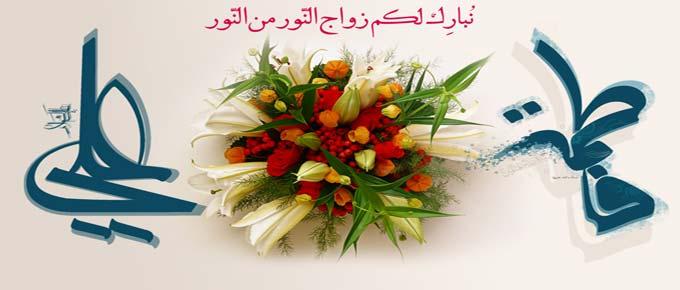 لماذا لم يتزوج الإمام علي عليه السلام في حياة فاطمة سلام الله عليها