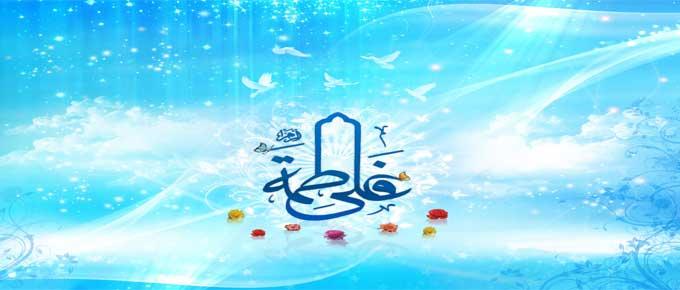 زواج الإمام علي والسيدة فاطمة عليهما السلام