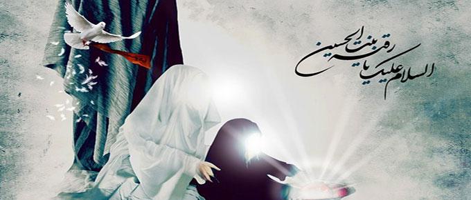 ذكرى استشهاد السيدة رقية بنت الإمام الحسين عليه السلام 5 صفر