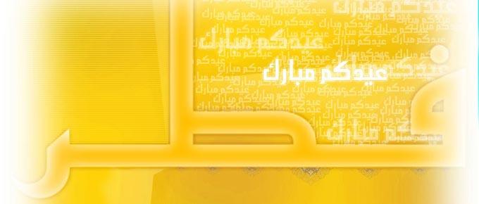 عید سعید الفطر