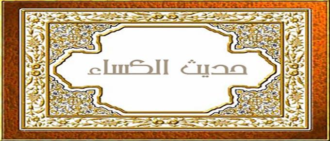 عدم انحصار رواية حديث الكساء بعائشة