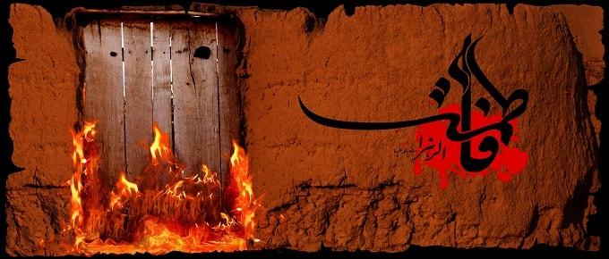 নারীকুল শিরোমণি হযরত ফাতেমা যাহরা (আঃ) এর মর্যাদা