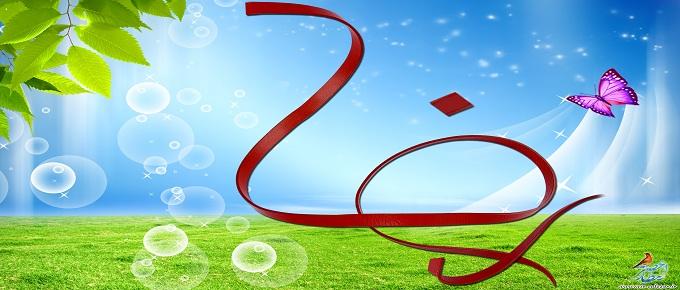 নবীবংশের অষ্টম নক্ষত্র ইমাম রেযার (আ.) জন্ম বার্ষিকী