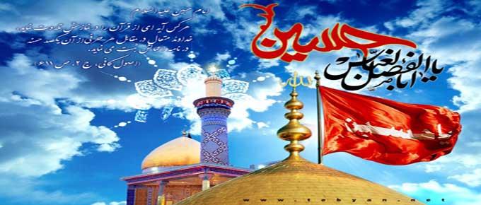 Rođendan imama Husejna, hazreti Abasa i imama Sedžada neka je mir na nj.