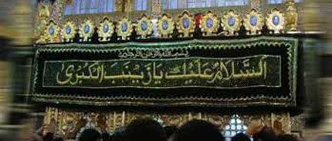 Šehadet hazreti Zejneb Kobre (kćerka imama Alia)