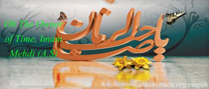 The Starting of the Imammate of Imam Mehdi
