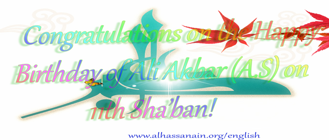 Birthday of Hazrat Ali Akbar  (A.S)