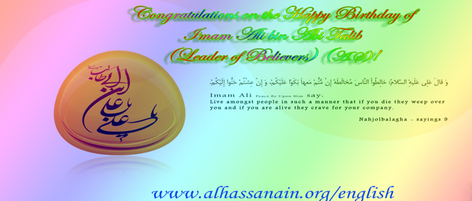 Birthday of Ali bin Abi Talib(The Leader of Believers) (A.S)