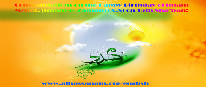 Birthday of Imam al-Mehdi  (May Allah Make Near His Appreance)