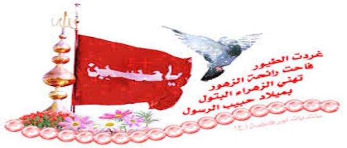 La naissance de l'Imam Al houssein et Sadjad et Abas (ps)