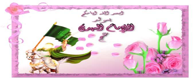 La naissance de l'Imam Al Mahdi (Qu'Allah hâte sa réapparition)