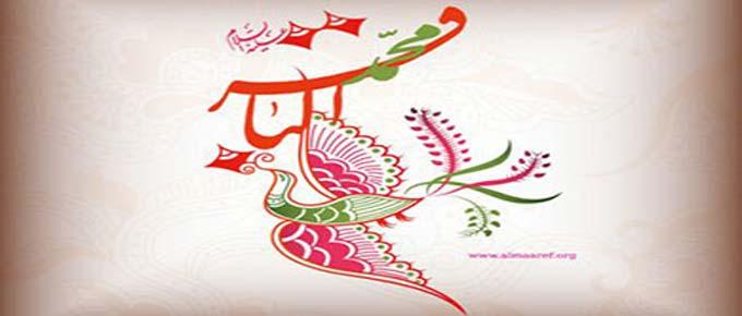 La naissance de l'Imam Al Baqir (ps)