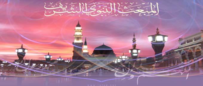 Anniversaire de la Mission prophétique (Mab'ath)