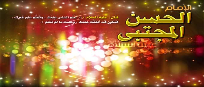 La naissance de l'Imam Al Hssan (p)