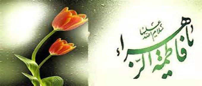 La naissance de Faimah Az-zahrah (ps)