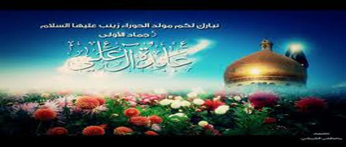 La naissance de Sayyeda Zaynab (AS)