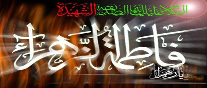 Le martyre de Fatimah Az-zahrah (ps)