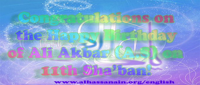 Haihuwar Sayyidi Ali Akbar
