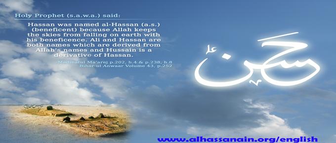 Haihuwar Imam Hasan Mujtaba (a.s)