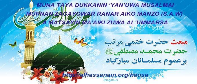 Ranar Da Aka Aiko Manzon Rahama Muhd (s.a.w)