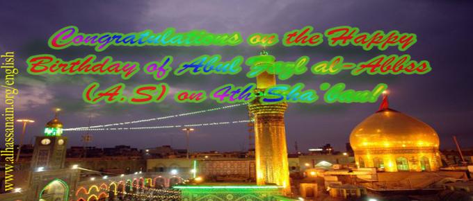 Haihuwar Imam Hussain (a.s) da Imam Sajjad (a.s) da Sayyidina Abbas (a.s)