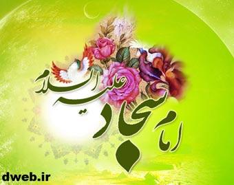haihuwar imam hussain (as) da imam sajgad da abulfadlul abbas(as)