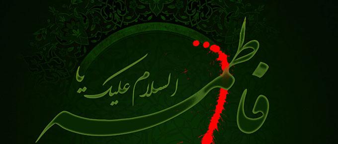 Shahadar Sayyida Fatima Azzahra (Zaman Makoki Na Biyu Bisa Fadin Wasu Ruwayoyin Tarihi )