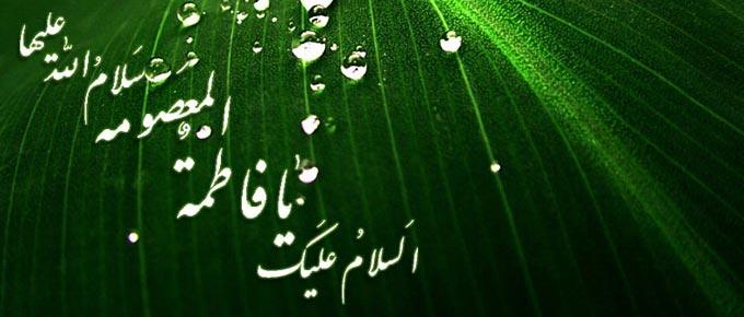 Haihuwar Sayyida Fatima ma'asuma