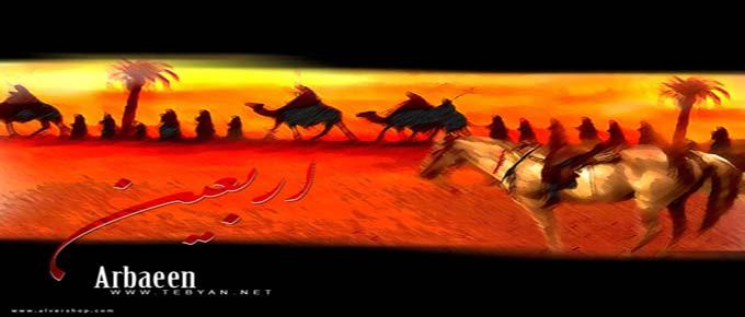 इमाम हुसैन अ. स. का चेहलुम