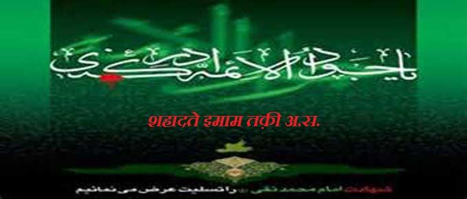 शहादते इमाम तक़ी अ स