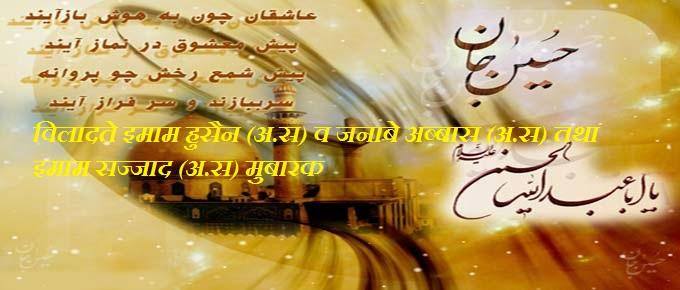 विलादते हज़रत इमाम हुसैन (अ.स) व जनाबे अब्बास (अ.स) तथा इमाम सज्जाद (अ.स)