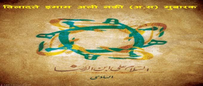 विलादते इमाम अली नक़ी (अ.स)