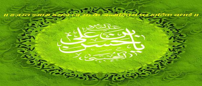 विलादते इमाम हसन