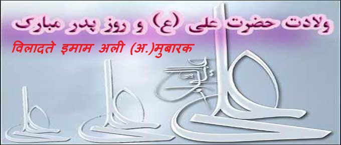 विलादते इमाम अली (अ.)