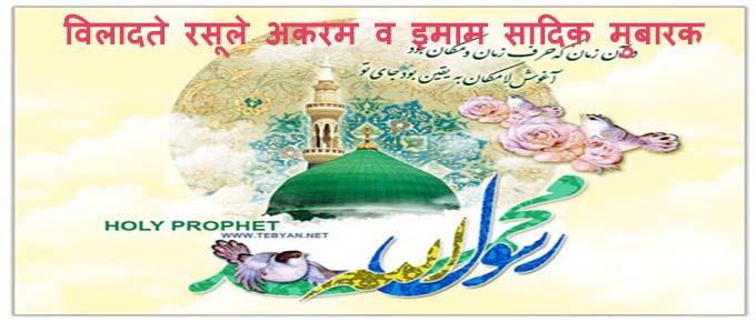 विलादते रसूले अकरम व इमाम सादिक़