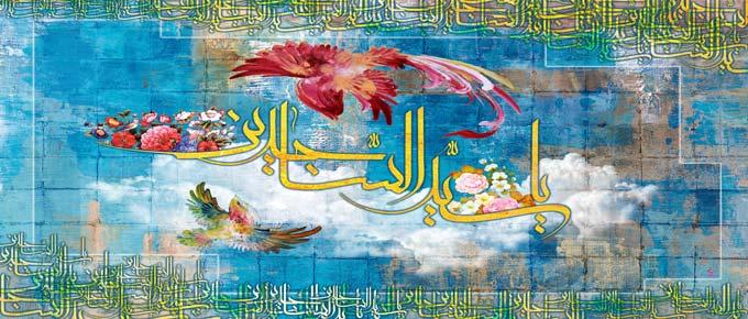 विलादते इमाम सज्जाद अलैहिस्सलाम