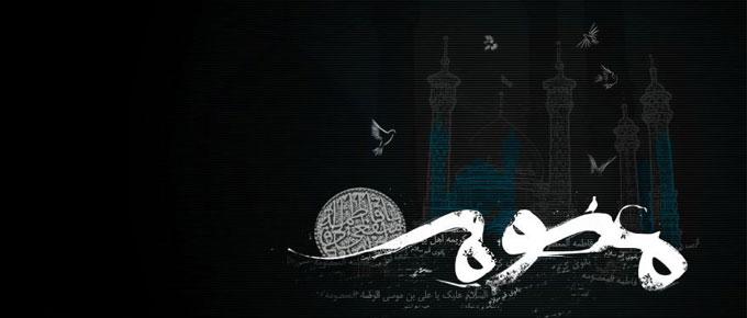 Wafat Sayidah Maksumah as