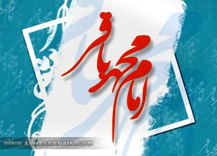 Wiladah Imam Muhamad Bagir as