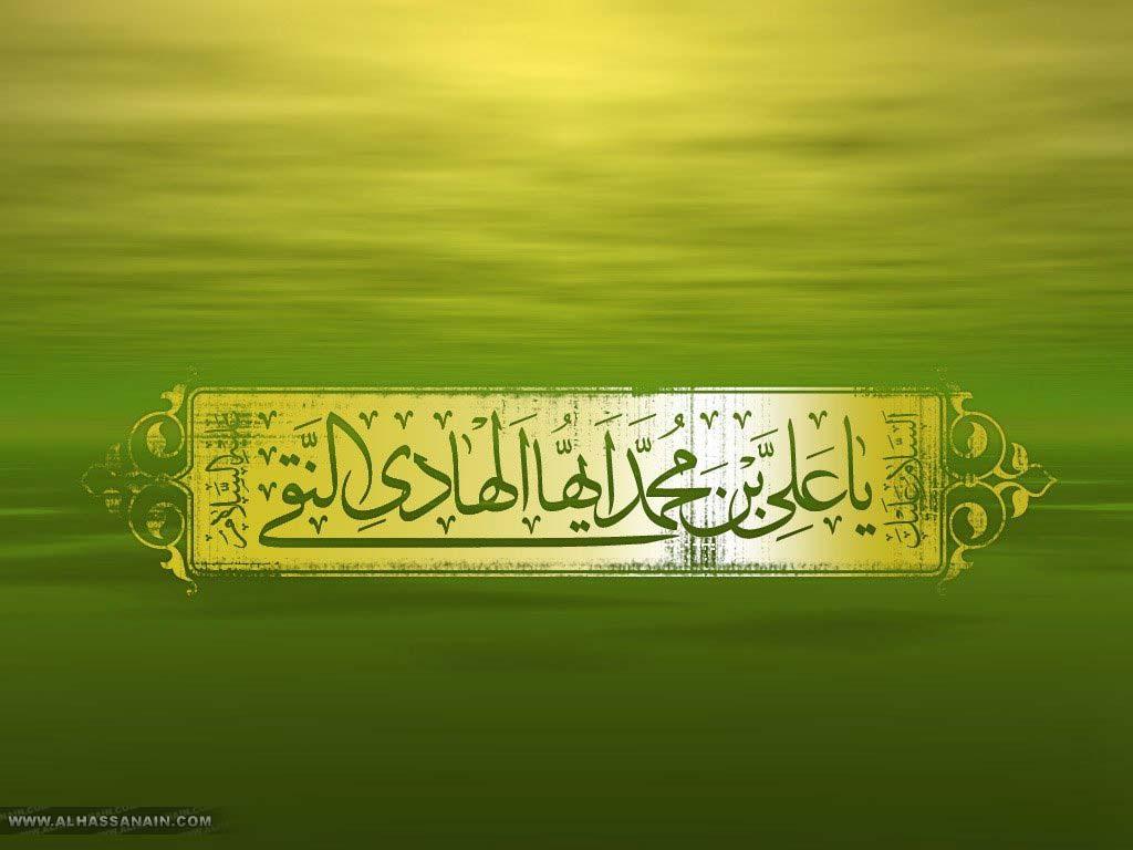 Syahadat Imam Hadi as