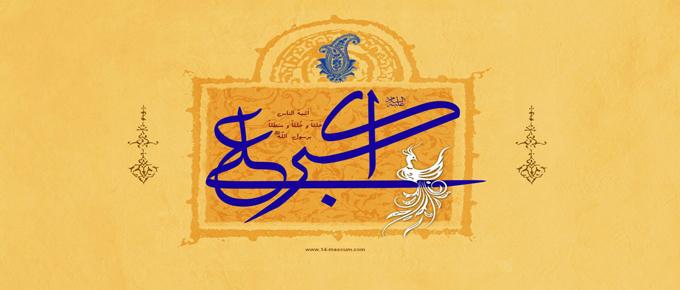 Kelahiran Ali Akbar