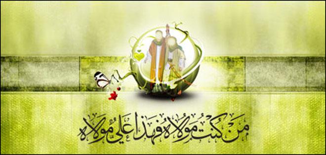 Hari Raya Eidul Ghadir