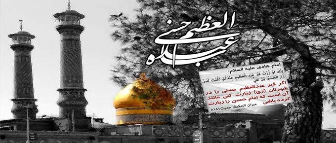 عبدالعظیم حسنی (علیه السلام) و روایات مهدویت