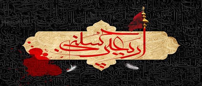 ویژه نامه اربعین حسینی