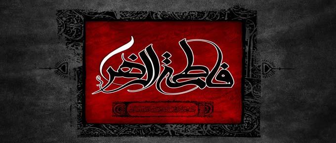 ویژه نامه شهادت حضرت فاطمه زهرا علیها السلام (فاطمیه دوم)