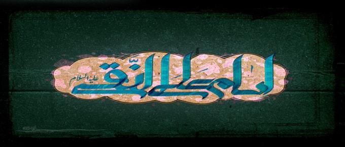 همسر و فرزندان امام هادی (علیه السلام)