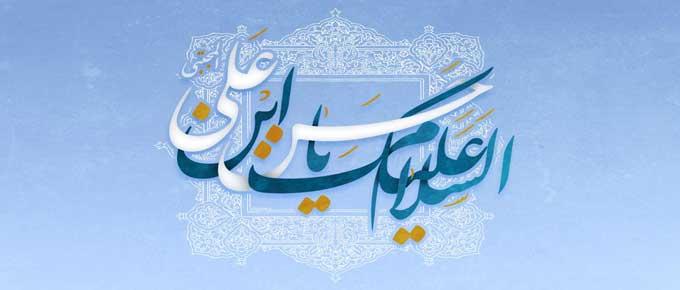 میلاد حضرت امام حسن مجتبی علیه السلام