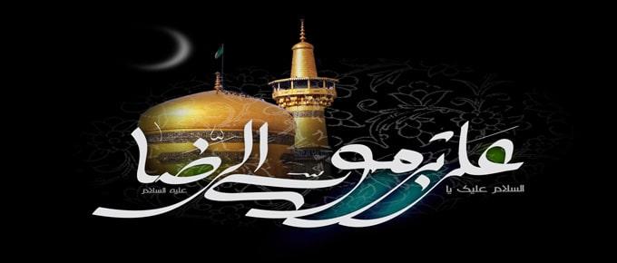 تفسیر قرآن در کلام امام رضا (علیه السلام)