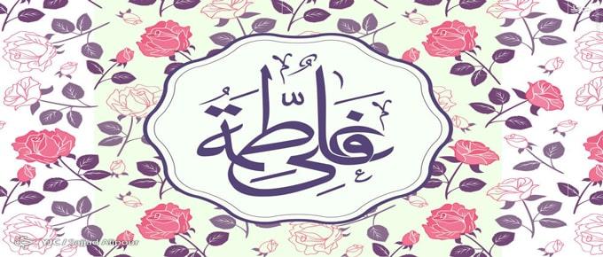 ازدواج حضرت فاطمه (سلام الله علیها) و حضرت علی (علیه السلام)