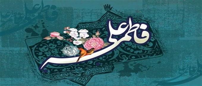 درسهایی از ازدواج حضرت علی (علیه السلام) و حضرت فاطمه (علیها السلام) برای خانواده ها
