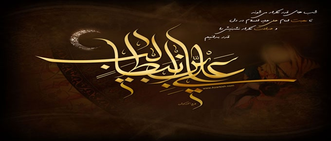 شهادت امام علی علیه السلام و شبهای قدر